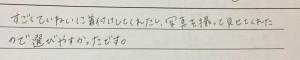 平成29年ご成人 稲沢市 K様より