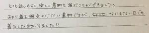 平成31年ご成人 豊田市のお客様より