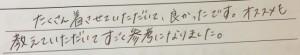 平成31年ご成人 中津川のお客様より